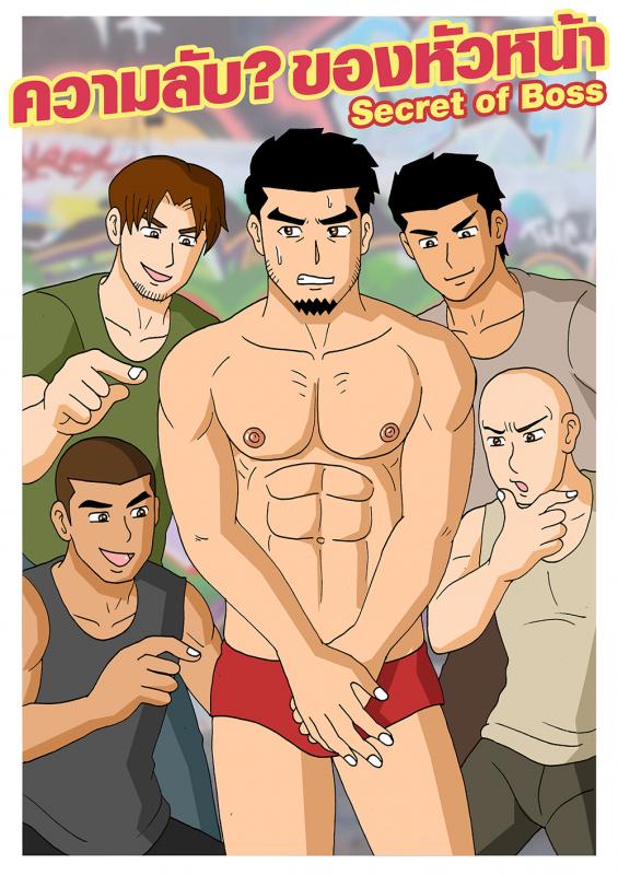 Gthai Manga : ความลับของหัวหน้า